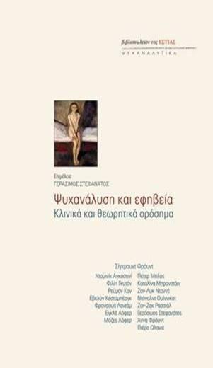 livre stephanatos